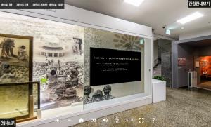 5·18민주화운동기록관 VR 전시관