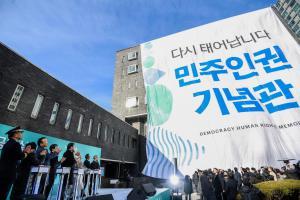 민주인권기념관 VR